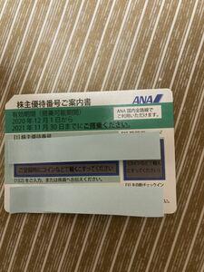 ★★★ANA★株主優待券★2022/5/31まで★全日空 ★★★
