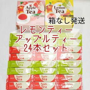 【2種類24本】日東紅茶 スティックティー アップル&レモン