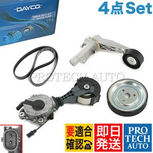 DAYCO製 MINI ミニ R56 R60 ワン One 摩擦ホイール/テンショナーホイール&ウォーターポンププーリーほか 4点セット 11287598832