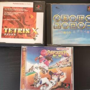 プレイステーション  PSソフト それゆけココロジー テトリスX ワールドスタジアムEX