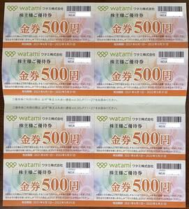 ≪送料無料≫ ワタミ 株主優待券 3,000円分(2022/5/31まで)