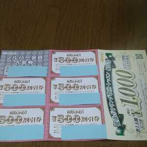 シルバー会員【最新】ラウンドワン 株主優待 2500円割引券(500円券×5枚) ROUND1 即決価格