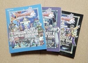 ■ドラゴンクエスト10 公式ガイドブック