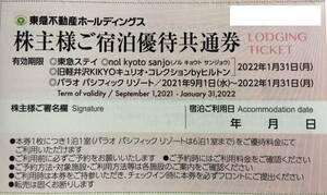 東急不動産 株主優待 宿泊優待共通券 6枚まで可