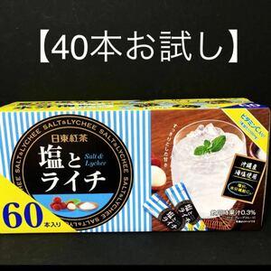 【お試し用】水分補給に 日東紅茶 塩とライチ 40本