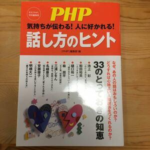 話し方のヒント PHP