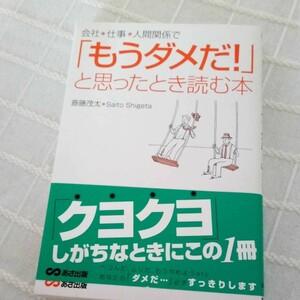会社、仕事、人間関係で「もうダメだ!」と思ったとき読む本