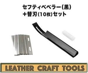 【レザークラフト】セフティベベラー(黒)+替刃10枚セット