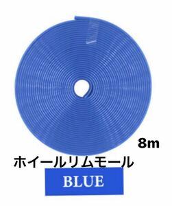 диск  ...  8m  синий