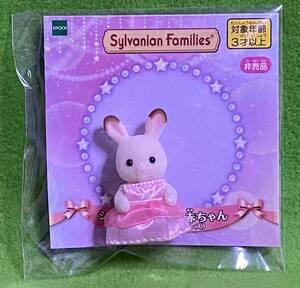 シルバニアファミリー 限定 非売品 オシャレドレスを着たショコラウサギの赤ちゃん(ふわふわおしゃれドレス)