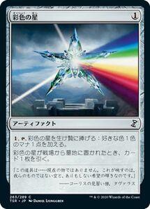 MTG 彩色の星 コモン マジック:ザ・ギャザリング 時のらせんリマスター TSR-263 | 日本語版 アーティファクト アーティファクト