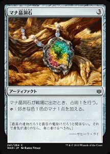 MTG マナ晶洞石 コモン マジック:ザ・ギャザリング 灯争大戦 WAR-241   マジック・ザ・ギャザリング 日本語版 アーティファクト 土地