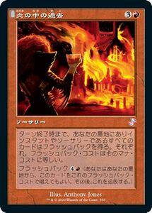 MTG 炎の中の過去 ボーナス マジック:ザ・ギャザリング 時のらせんリマスター TSR-350 | 日本語版 ソーサリー 赤