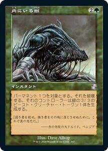 MTG 内にいる獣 ボーナス マジック:ザ・ギャザリング 時のらせんリマスター TSR-357 | 日本語版 インスタント 緑