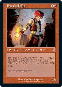 MTG 若き紅蓮術士 ボーナス マジック:ザ・ギャザリング 時のらせんリマスター TSR-353 | マジック・ザ・ギャザリング 日本語版