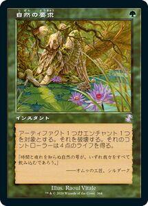 MTG 自然の要求 ボーナス マジック:ザ・ギャザリング 時のらせんリマスター TSR-364 | 日本語版 インスタント 緑