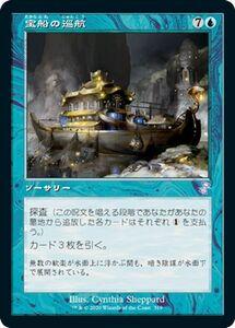 MTG 宝船の巡航 ボーナス マジック:ザ・ギャザリング 時のらせんリマスター TSR-319 | 日本語版 ソーサリー 青