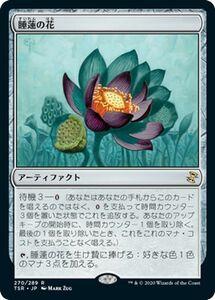 MTG 睡蓮の花 レア マジック:ザ・ギャザリング 時のらせんリマスター TSR-270 | 日本語版 アーティファクト アーティファクト