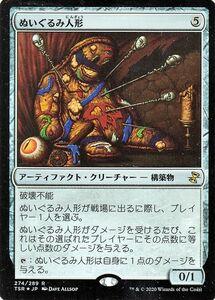MTG ぬいぐるみ人形 フォイル マジック:ザ・ギャザリング 時のらせんリマスター TSR-274 | 日本語版 アーティファクト