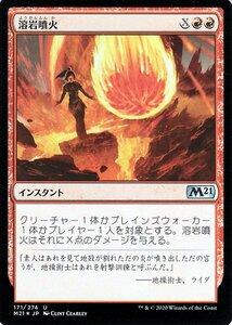 MTG 溶岩噴火 フォイル・アンコモン 基本セット2021 M21-F171 ギャザ マジック・ザ・ギャザリング 日本語版 インスタント Foil・赤