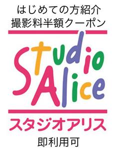スタジオアリス 初回撮影限定の撮影料半額クーポン 撮影料3,300円→1,650円 12月25日まで有効