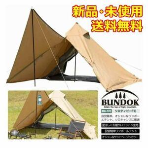 【新品未使用】BUNDOK ソロティピー TC テント BDK-75TCSB