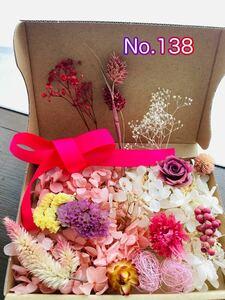 No.138 プリザーブドフラワー詰合セット ハーバリウム 花材 ハンドメイド サシェ アロマワックス 2箱目割引 ドライフラワー