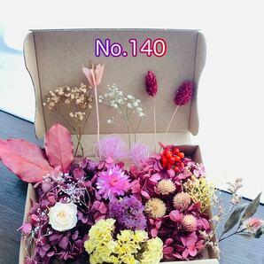 No.140プリザーブドフラワー詰合セット ハーバリウム 花材 ハンドメイド サシェ アロマワックス 2箱目割 ドライフラワー