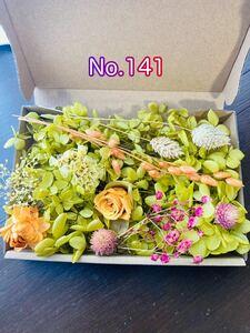 No.141プリザーブドフラワー詰合セット ハーバリウム 花材 ハンドメイド サシェ アロマワックス 2箱目割引 ドライフラワー