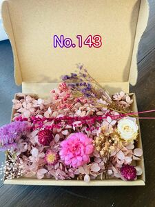 No.143プリザーブドフラワー詰合セット ハーバリウム 花材 ハンドメイド サシェ アロマワックス 2箱目割引 ドライフラワー