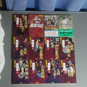 歴史小説12冊