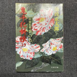 鬼平犯科帳 (23) 炎の色 文春文庫/池波正太郎 【著】