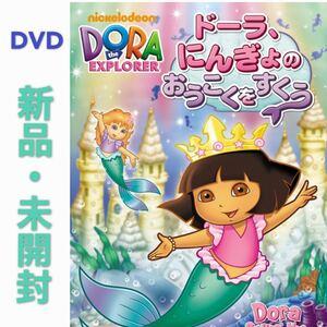 DVD ドーラ、にんぎょのおうこくをすくう 新品・未開封