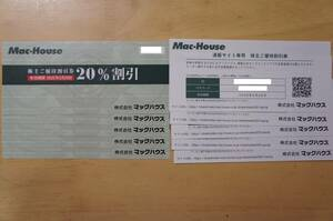 ◆【送料無料】マックハウス株主優待 20%割引券 5枚/通販サイト専用割引券 5枚◆