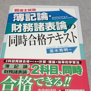 簿記論、財務諸表論 同時合格テキスト