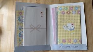 ハロー・キティ のし袋セット 【ネコポス】