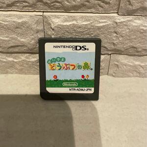 おいでよどうぶつの森 DSソフト