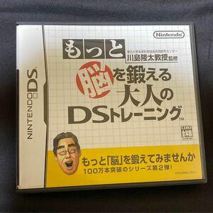 もっと脳を鍛える大人のDSトレーニング ニンテンドーDS 脳トレ NINTENDO 任天堂DS DSソフト