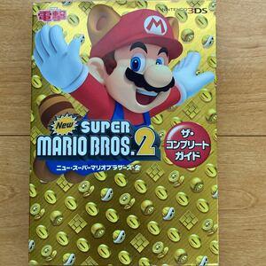 Newスーパーマリオブラザーズ2 ザ・コンプリートガイド 3DS 攻略本 任天堂 電撃