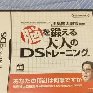 もっと脳を鍛える大人のDSトレーニング 脳を鍛える大人のDSトレーニング DSソフト 3DS ニンテンドー ニンテンドーDS