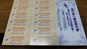 2021年12月末日迄 TOKAI株主優待 スカイレストラン「ヴォーシエル」、鉄板焼「葵」お食事20%割引券、婚礼10%他