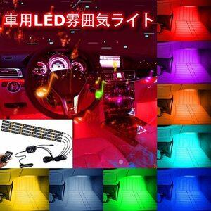 車 テープライト LED シガーライターソケット 12LED×4本 48LED 車内装飾用 フットランプ リモコン フットライト フロアライト