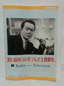 思い出のラジオ・テレビ主題歌集 別冊解説書 表紙〝日真名氏飛び出す〟昭和 懐かしの
