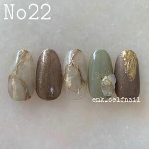 【NO22】オールシーズンかわいいグリーン天然石ニュアンスネイルチップ