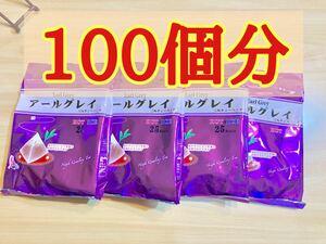 紅茶 アールグレイ ティーバッグ 100個 茶葉 リピーター率NO1商品!