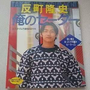 古本 長期保管 反町隆史 俺のセーター 1996年10月30日発行第3刷 レディブティックシリーズ通巻841号
