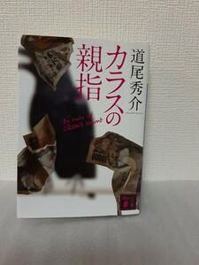 小説 カラスの親指 映画化作品!