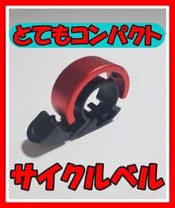 自転車 サイクルベル レッド コンパクト 大音量 かわいい 軽量 赤