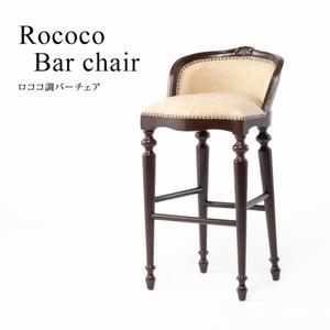 バーチェア カウンターチェア ロココ調 アンティーク調 椅子 ブラウン×ベージュ 合皮 PUレザー おしゃれ ナチュラル 上品 9009-5P42