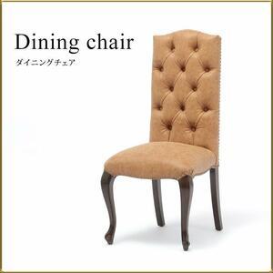 オシャレなアンティーク調チェア ハイバックチェア ダイニングチェア 椅子 イス いす キャメル 合皮 猫脚 エレガント おしゃれ 9014-5P39B